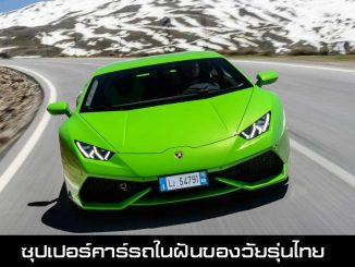 supercar_dream_yuong